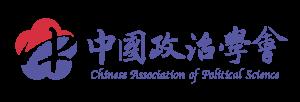 中國政治學會